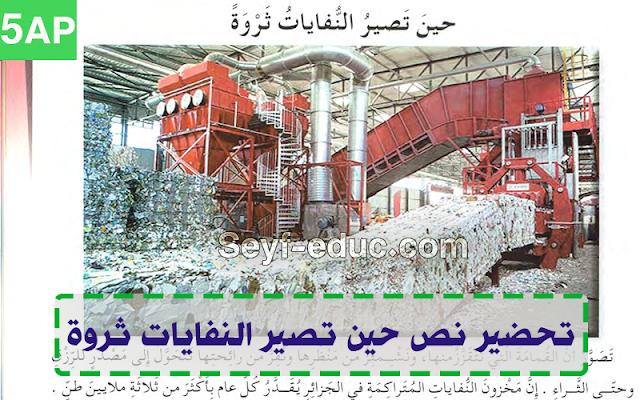 تحضير نص حين تصير النفايات ثروة السنة الخامسة ابتدائي