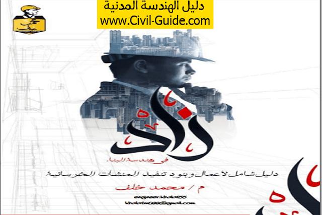 كتاب  زاد في هندسة البناء pdf للمهندس محمد خلف ( Mohamed Khalaf ) دليل شامل لأعمال وبنود تنفيذ المنشآت الخرسانية | دليل الهندسة المدنية