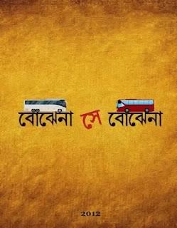 Sajna Lyrics Bojhena Se Bojhena ( সাজনা ) Parshmita Paul | Abir, Payel, Soham