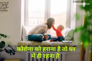 coronavirus india awareness status for whatsapp