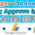 Blogger ko AdSense ke liye Approve Kare Sirf 15 Dino Me