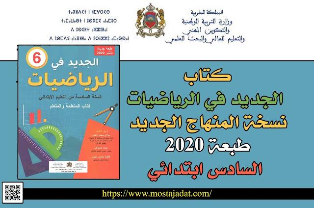 كتاب الجديد في الرياضيات نسخة المنهاج الجديد 2020 لمستوى السادس ابتدائي pdf.