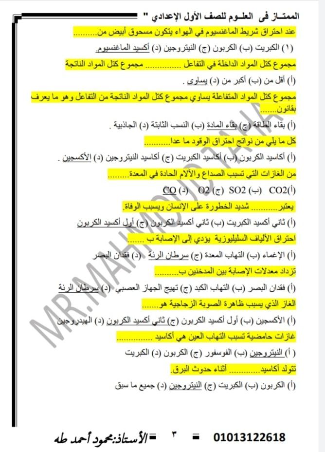 مراجعة علوم للصف الأول الإعدادى ترم ثانى  أ/ محمود أحمد طه  2