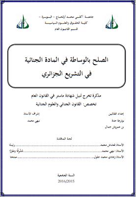 مذكرة ماستر : الصلح بالوساطة في المادة الجنائية في التشريع الجزائري PDF