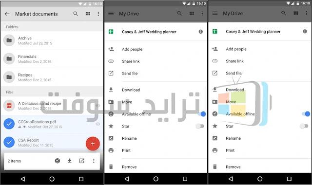 تطبيق جوجل درايف للأندرويد وللأيفون كامل مجاناً