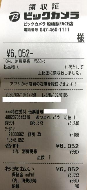 ビックカメラ 船橋駅FACE店 2020/3/10のレシート