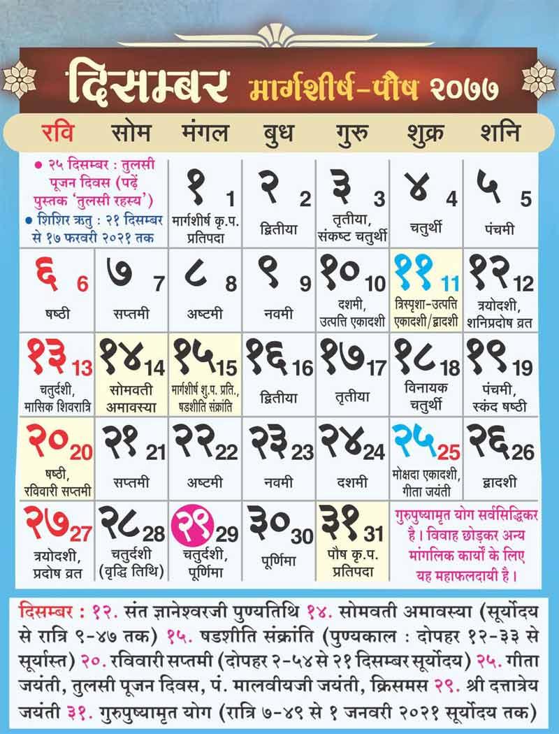 हिन्दू कैलेंडर दिसंबर २०२० - तिथि - त्यौहार - व्रत - मार्गशीर्ष - पौष महीना