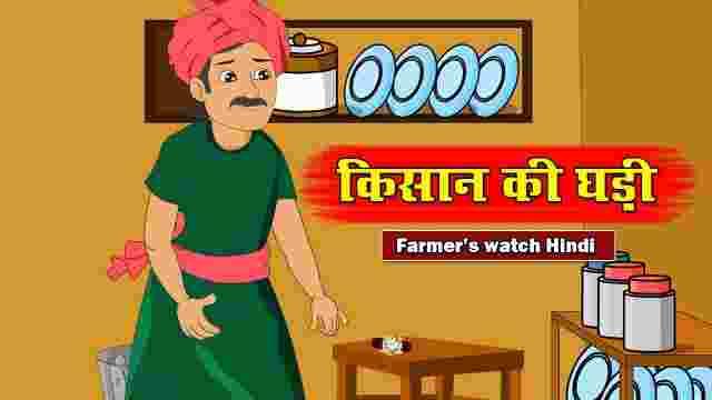 Story-of-farmer-watch