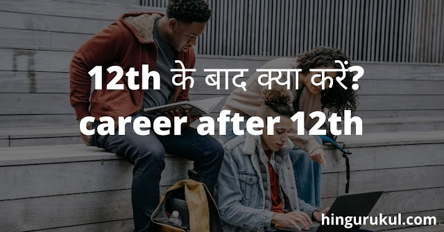 12th के बाद क्या करें।what to do after 12th