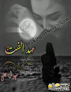 Ehd E Ulfat Last Episode by Mehwish Ali Complete Novel Pdf Free Download
