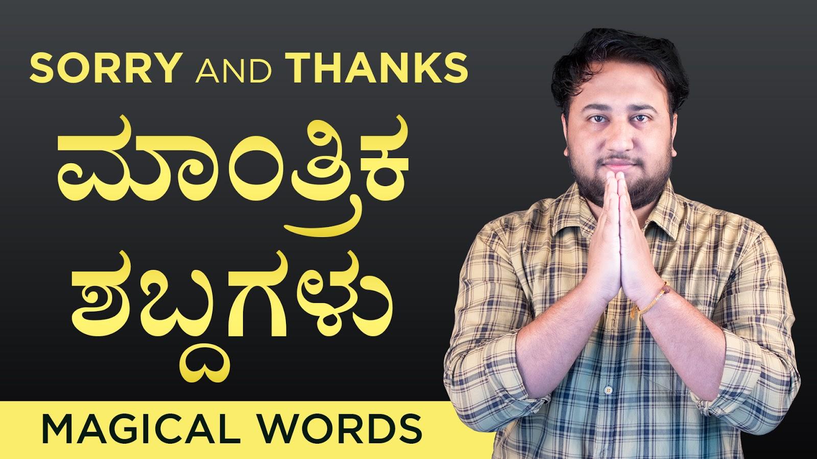 ಮಾಂತ್ರಿಕ ಶಬ್ದಗಳು - Sorry and Thanks -  Magical Words