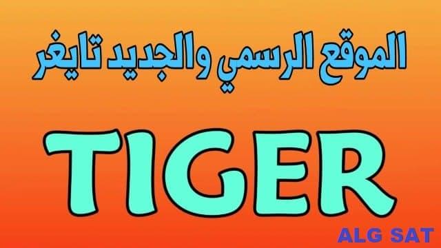 جديد الموقع الرسمي تايغر TIGER يوم 2021-01-07