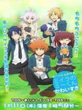 Miira no Kaikata - Todos os Episódios Online