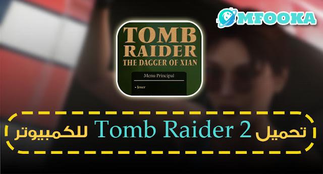 تحميل لعبة tomb raider 2 كاملة للكمبيوتر مضغوطة من ميديا فاير مجانا