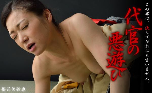 Ssefhyy-Club_20121226_Misae_Fukumoto1 Wiefhyy-Cluk 2012-12-26 Misae Fukumoto 05250