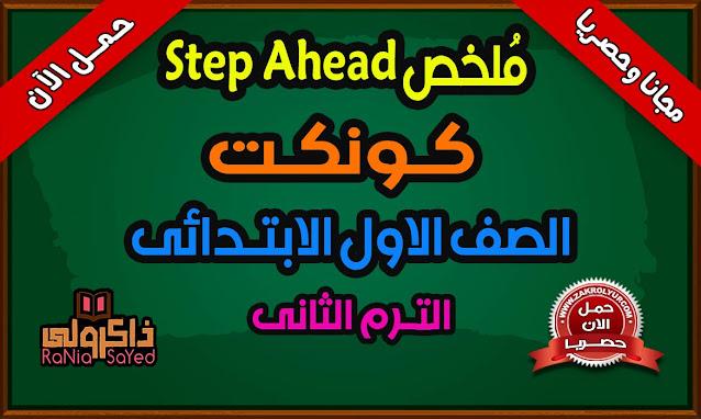 كتاب Step Ahead للصف الاول الابتدائى الترم الثاني PDF منهج كونكت