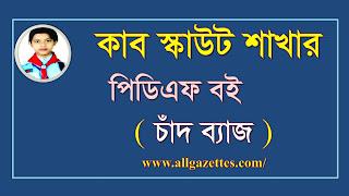 কাব স্কাউট শাখার পিডিএফ বই - চাঁদ ব্যাজ: