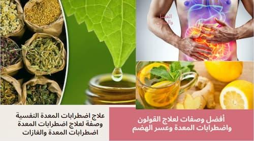 أفضل وصفات لعلاج القولون واضطرابات المعدة وعسر الهضم