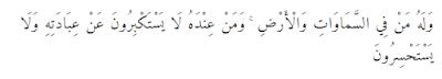 Al Anbiya ayat 19