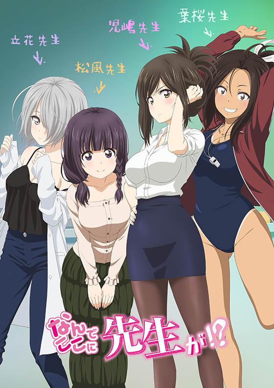 Anime 'Nande Koko ni Sensei ga?!': Fecha de estreno y nuevo tráiler