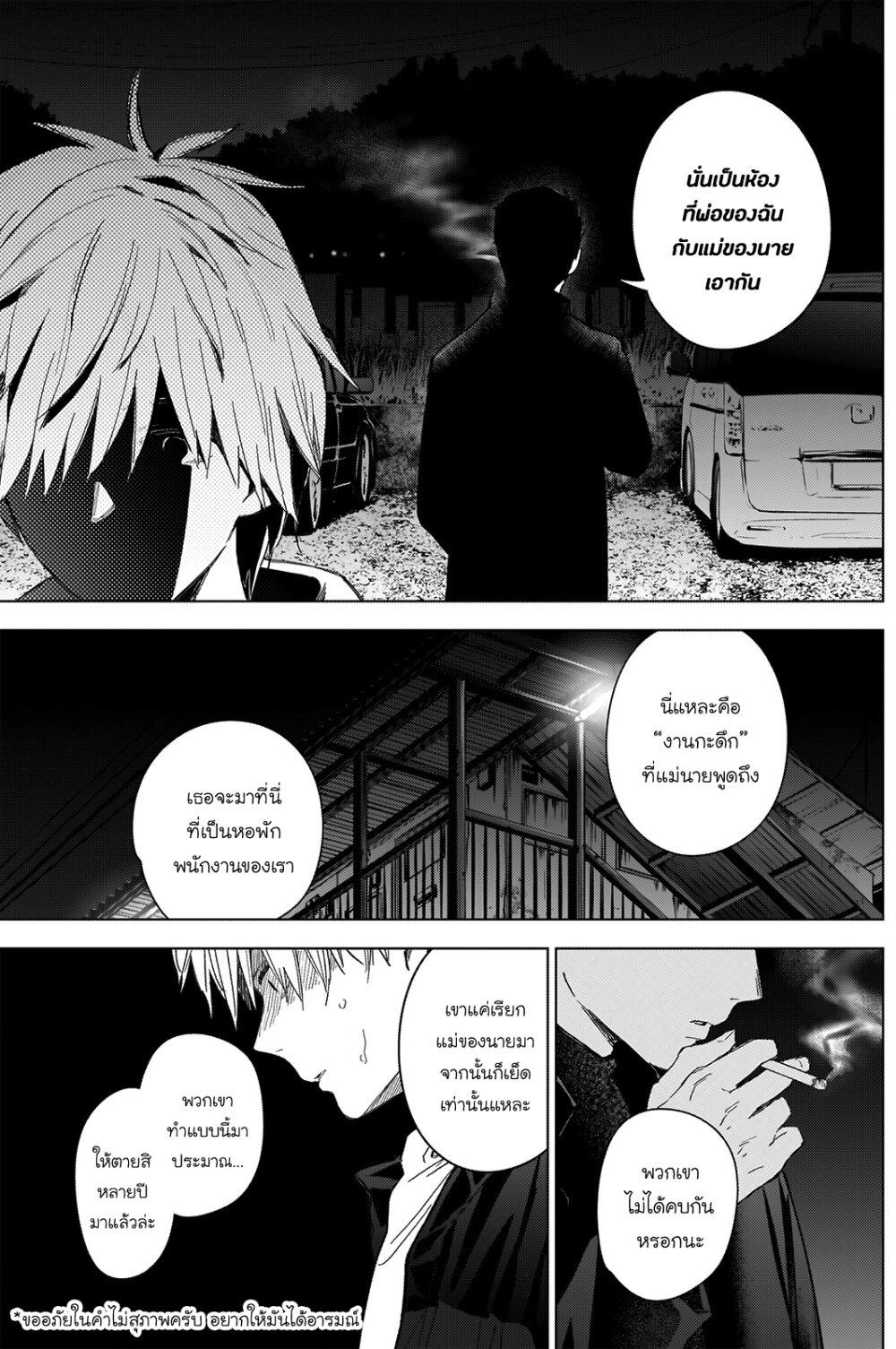 อ่านการ์ตูน Shounen no Abyss ตอนที่ 31 หน้าที่ 11
