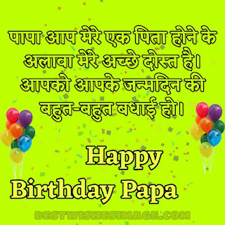 birthday wishes for father in hindi status images