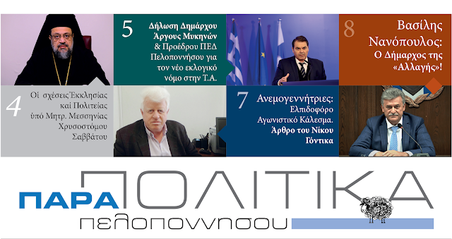 Νέα εβδομαδιαία εφημερίδα της Πελοποννήσου