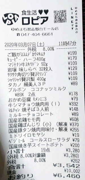 ロピア ゆめまち習志野台モール店 2020/3/7 のレシート
