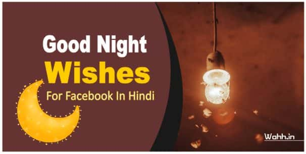 Good Night Wishes In Hindi