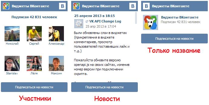 Виды виджета группы Вконтакте