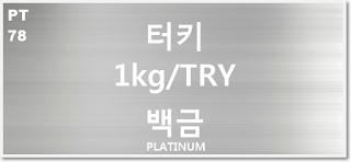 오늘 터키 백금 1 키로(kg) 시세 : 99.99 플라티늄 백금 1 키로 (1Kg) 시세 실시간 그래프 (1kg/TRY 터키 리라)