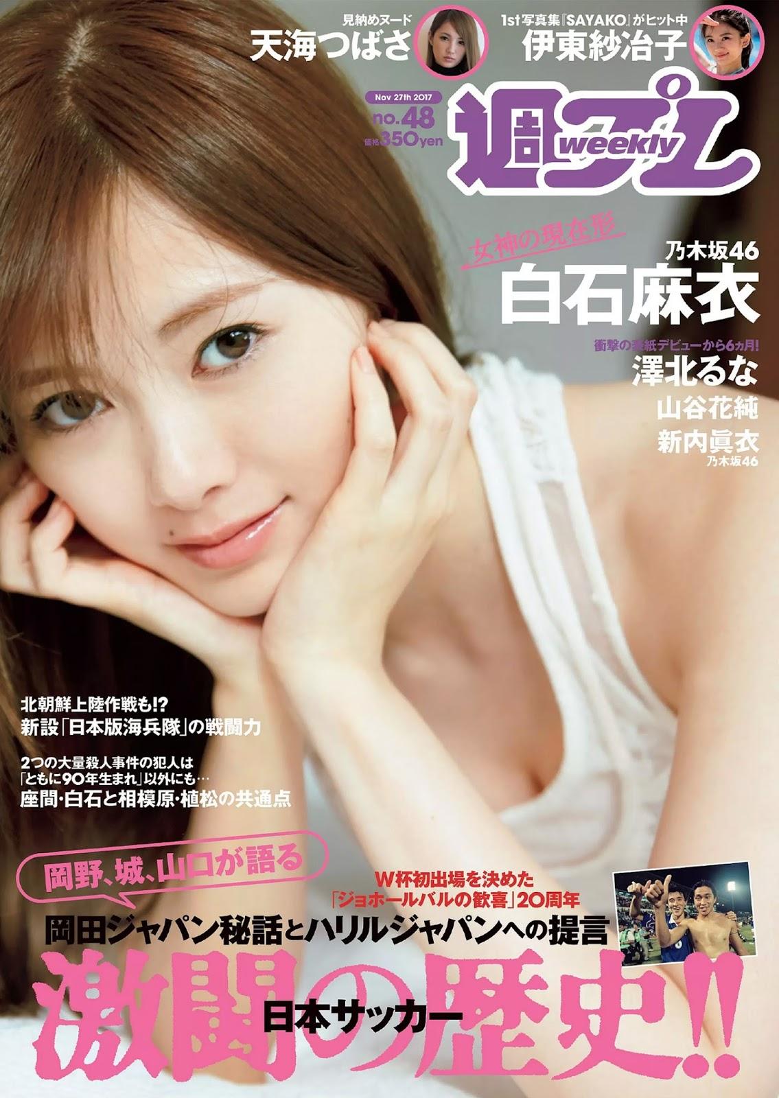 Shiraishi Mai 白石麻衣, Weekly Playboy 2017 No.48 (週刊プレイボーイ 2017年48号)