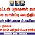 Hatton National Bank (HNB) - Vacancies
