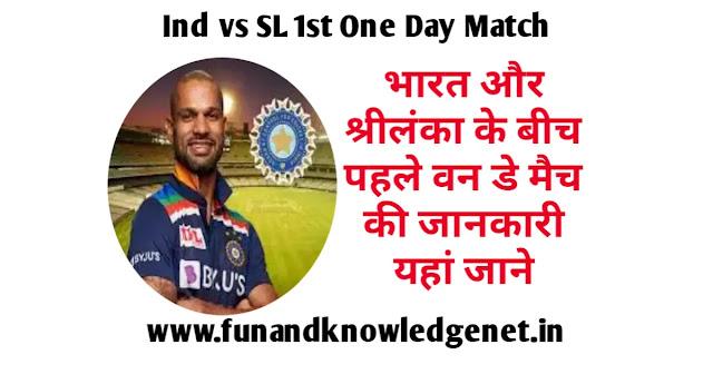 भारत और श्रीलंका का पहला वन डे मैच कब है