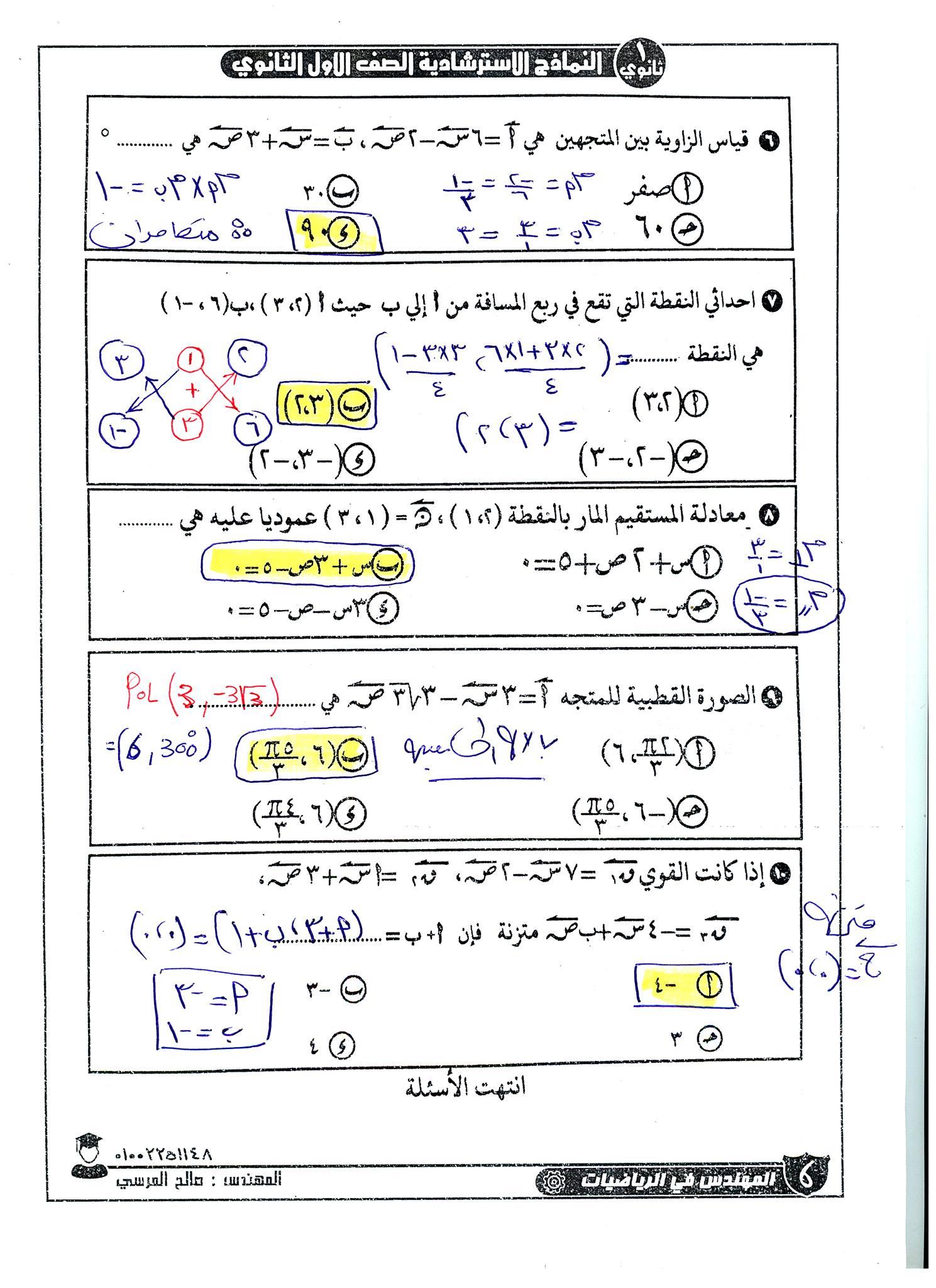 مراجعة ليلة الامتحان رياضيات للصف الأول الثانوي ترم ثاني.. ملخص كامل متكامل للقوانين و حل النماذج الاسترشادية 12