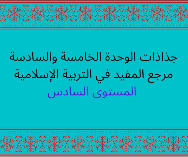 جذاذات الوحدة الخامسة والسادسة مرجع المفيد في التربية الإسلامية المستوى السادس