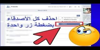 كيف تحذف جميع أصدقائك في الفيسبوك دفعة واحدة وبضغطة زر !