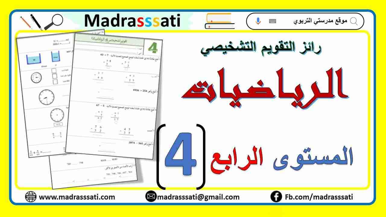 رائز التقويم التشخيصي في مادة الرياضيات│المستوى الرابع ابتدائي