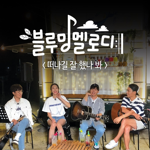 Various Artists – Blooming Melody – Single