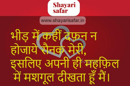Alfaaz Shayari