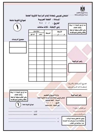 امتحان اللغة العربية التجريبى الصف الثالث الثانوى ,الثانويه العامه ,النظام الجديد ,امتحان بوكليت عربى