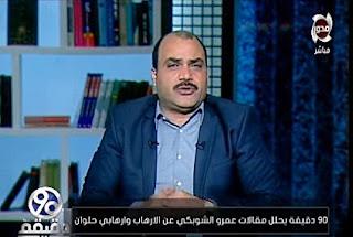برنامج 90 دقيقة حلقة الإثنين 1-1-2018 محمد الباز