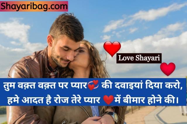 True Love Couple Status In Hindi