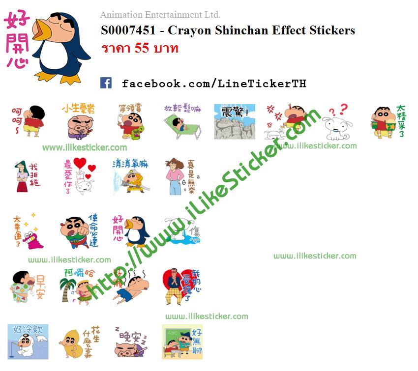 Crayon Shinchan Effect Stickers