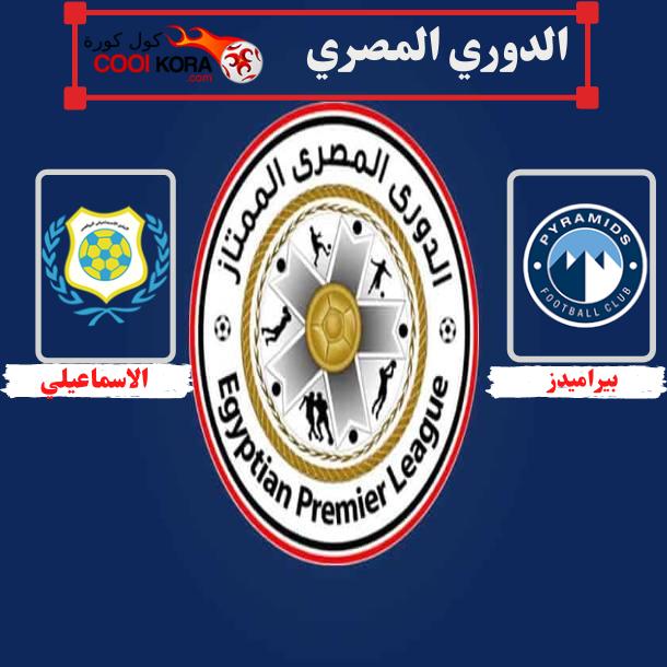 تقرير مباراة بيراميدز و سموحة كأس مصر