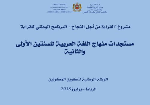 مستجدات منهاج اللغة العربية للسنتين الأولى والثانية ابتدائي