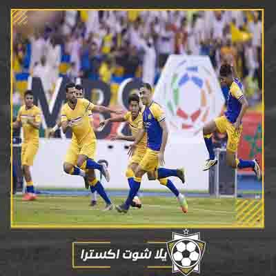 مشاهدة مباراة النصر والرائد