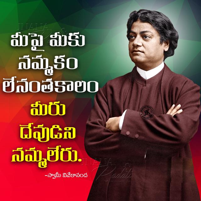 swami vivekananda motivational words in telugu, famous swami vivekananda trending life changiing words
