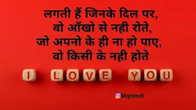 I Love You Shayari Hindi