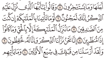 Tafsir Surat Al-Hijr Ayat 6, 7, 8, 9, 10